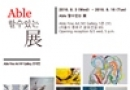 "Group Exhibition  ""Able 할 수 있는 展"""